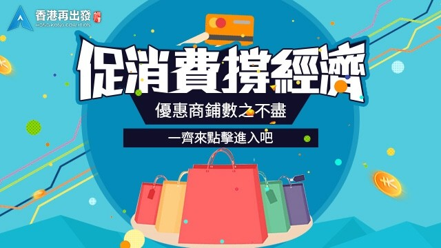 專屬網站:促消費 撐經濟 優惠平台