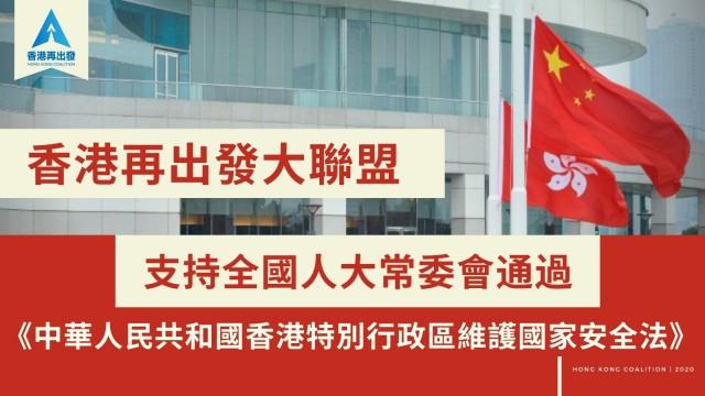 支持全國人大常委會正式通過《中華人民共和國香港特別行政區維護國家安全法》 香港再出發大聯盟聲明