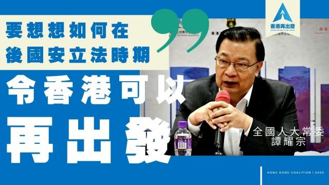 譚耀宗:國安法通過香港社會穩定有保障