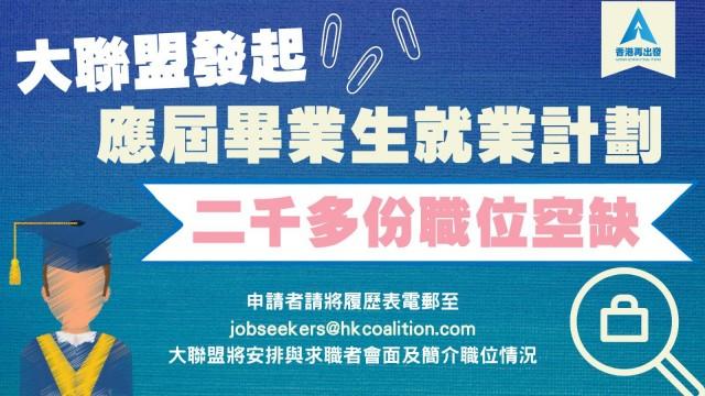大聯盟發起應屆畢業生就業計劃