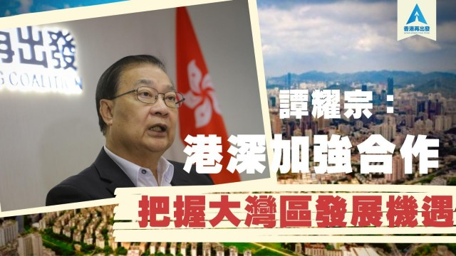 譚耀宗:港深加強合作 把握發展機遇