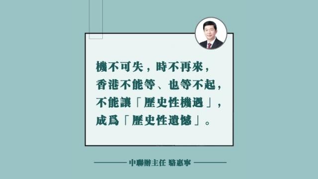 駱惠寧:機不可失 香港需努力搭上國家發展快車